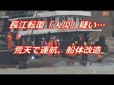 長江で大型客船「東方之星」が転覆した事故「人災」疑い