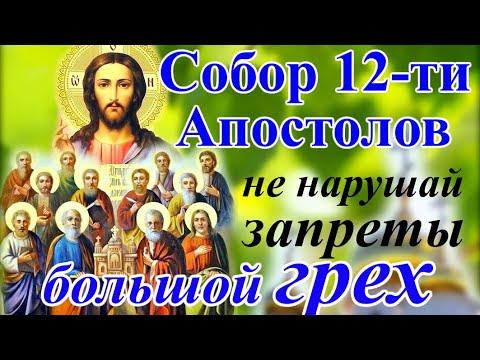 13 июля Собор Двенадцати Апостолов. Что можно и что нельзя делать. Главные запреты День 12 Апостолов