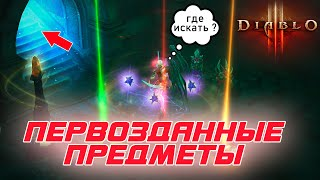 Diablo 3: Как в игре получать первозданные предметы
