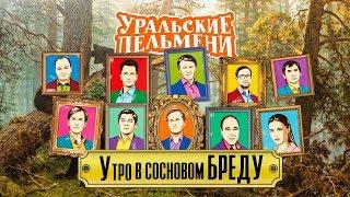 Утро в сосновом бреду | Уральские пельмени 2018
