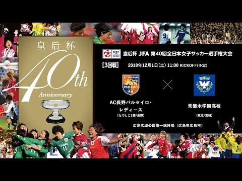 皇后杯 3回戦 [35]AC長野パル...