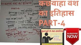 आमेर के कच्छवाहा वंश का इतिहास PART-4   History of amer(kachwaha vansh) in hindi    swai pratapsingh