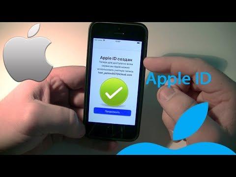 Создаем Apple ID прямо на вашем IPhone бесплатно