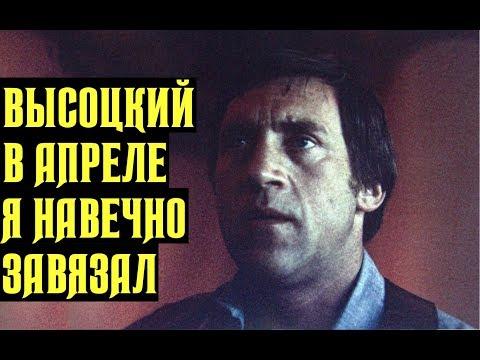 Высоцкий В апреле я навечно завязал, 1976 г