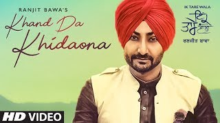 Khand Da Khidaona: Ranjit Bawa (Full Song) Ik Tare Wala | Beat Minister | Latest Punjabi Songs 2018