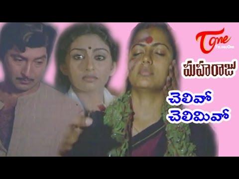 Maharaju Movie Songs | Chelivo Chelimivo | Shoban Babu | Suhasini