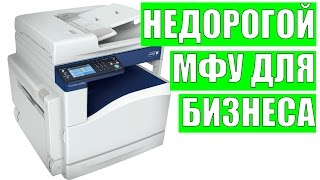 Обзор Xerox DocuCentre SC2020: полноцветное МФУ формата А3 для малого и среднего бизнеса