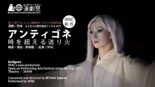 「アンティゴネ ~時を超える送り火~」Antigone(ふじのくに⇄せかい演劇祭2017)