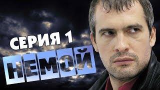 НЕМОЙ - 1 серия (2012, криминал, детектив)