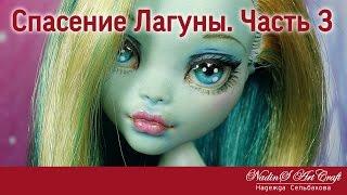 Спасение Лагуны. Часть 3. Перерисовка лица | Repaint doll face