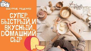 Супер быстрый и вкусный домашний сыр Рецепт в описании