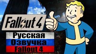 Русская озвучка Fallout 4 - это ужас