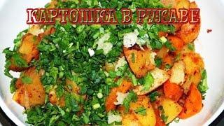 Картошка в рукаве — Вкусные рецепты