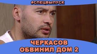 #СПЕЦВЫПУСК: Андрей Черкасов обвинил дом 2!Новости и слухи дома 2.