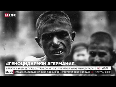 Левон Муканян-Вице-президент Союза армян России о признании Германией геноцида армян