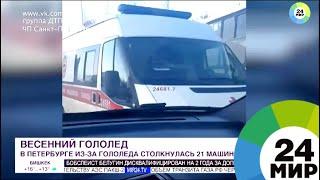 Погодные «качели» спровоцировали в Петербурге массовые ДТП - МИР 24
