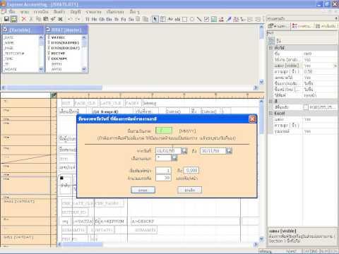 10.การแก้ไขฟอร์ม เอ็กซ์เพรส แบบใหม่ (NewRWT) การนำรายงานไปยัง Excel