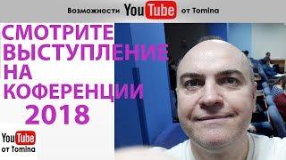 Онлайн Конференция NL. Выступление спикера Вячеслава Томина. Тема - Стратегия развития YouTube 2018!
