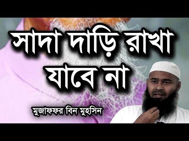 Bangla Waz 2017 Sada Dari Rakha Jabena | Bangla Lecture | Islamic Waz 2017 | Free Bangla Waz