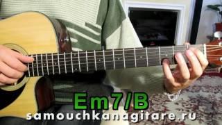 Алексей Глызин - Осенний романс (кавер) + Разбор - Тональность ( Dm ) Как играть на гитаре песню
