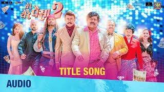 Paisa Paisa Ye Re Ye Re Paisa | Full Audio | Title Song | Troy Arif | Mika Singh, Jyotsna Navandar