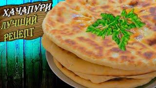 Хачапури с творогом и сыром . О-о-очень вкусно!!! Рецепты Алины.