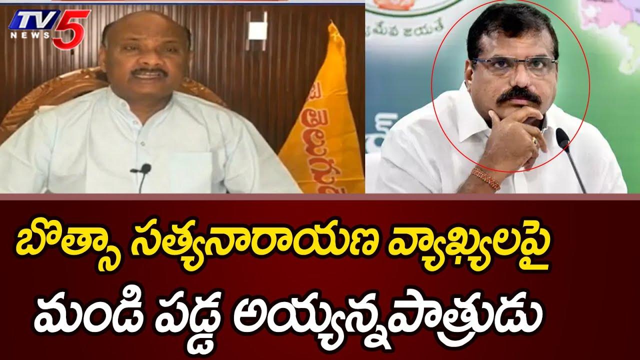 Download తనఖా పెడితే తప్పేముందా.?TDP Leader Ayyanapatrudu Reacts Over Botsa Satyanarayana Comments | TV5 News