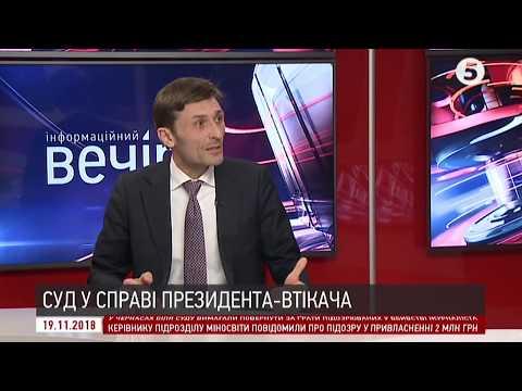 5 канал: Справа про держзраду: заключне слово Януковича в суді | Віталій Титич | Інфовечір - 19.11.2018