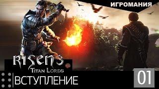Прохождение Risen 3: Titan Lords #1 - Вступление