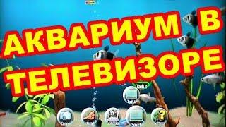 БЕСПЛАТНЫЕ  ПРОГРАММЫ  ДЛЯ  Android  TV  Box  3D Aquarium !