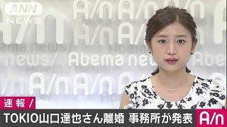 ジャニーズ事務所がTOKIOの山口達也さんの離婚を発表しました。 ・・・...