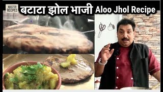 चमचमीत आलू झोल भाजी / बटाटा झोल भाजी / Aloo Jhol Recipe