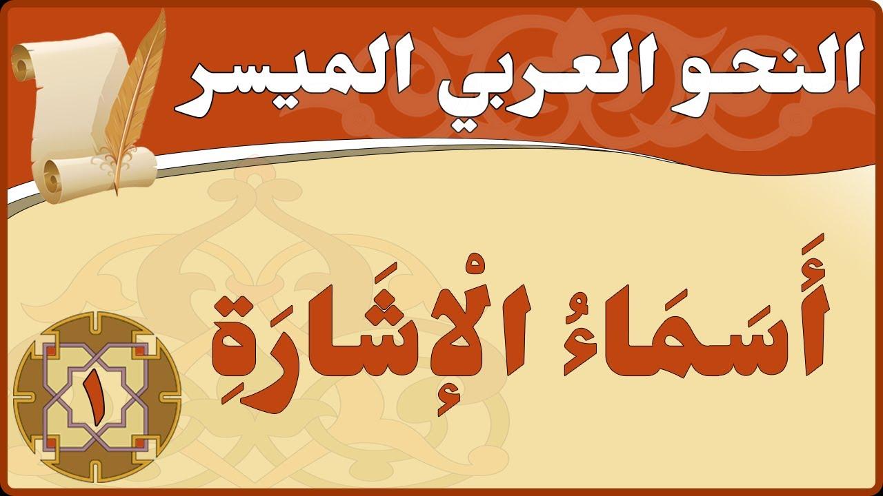 أصول النحو العربي pdf