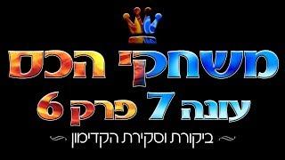 משחקי הכס עונה 7 פרק 6   ביקורת וסקירת הקדימון