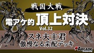 電アケ的頂上対決Vol.32【スネ夫主君 傲慢なる采配 対 本能寺にあり!】