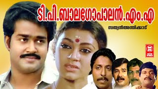 Malayalam Family Enterainment Movie | Mohanlal | T P Balagopalan M A | Superhit Malayalam Movie
