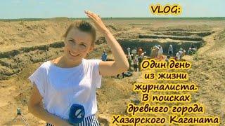 VLOG: День из жизни журналиста. В поисках древнего города.  ♡ JuliannaLetto