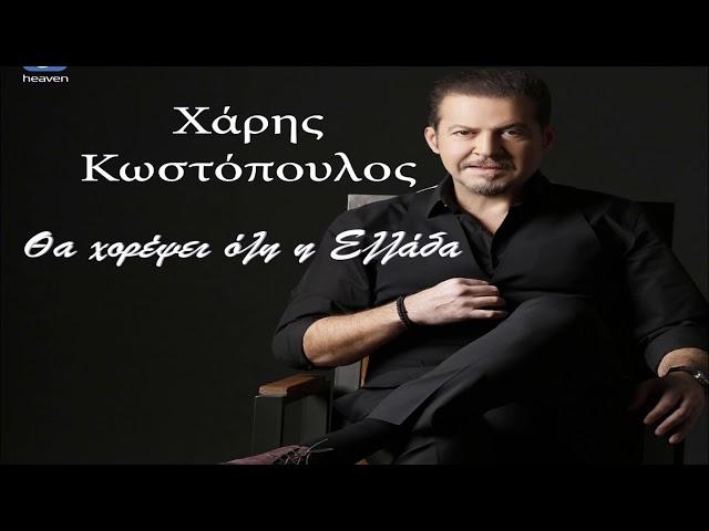 Χάρης Κωστόπουλος - Θα Χορέψει Όλη Η Ελλάδα