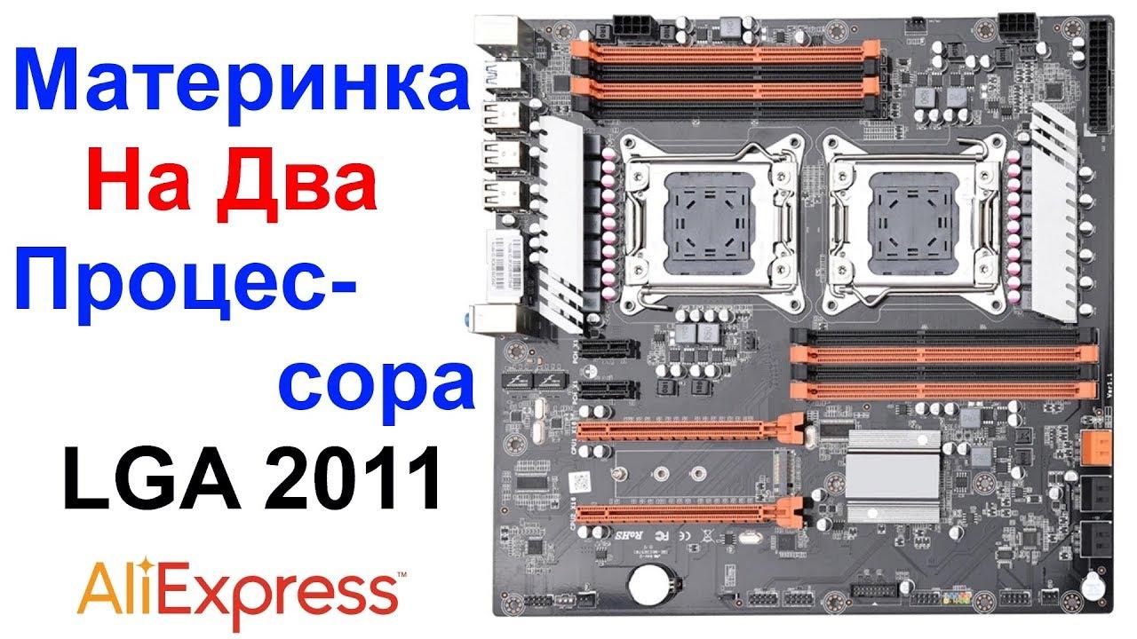 Обзор Двухпроцессорной Материнской Платы KLLISRE JINGSHA X79 LGA 2011 и E5-2630V2 AliExpress !!!