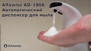Alfawise AD-1806 автоматический диспенсер для мыла