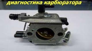 ремонт карбюратора бензопилы