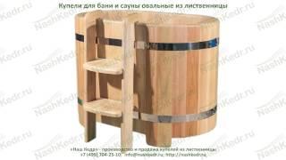 Купели для бани и сауны овальные из лиственницы(, 2014-02-26T09:48:43.000Z)