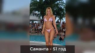 БРАЗИЛЬСКИЕ БАБУШКИ В 50 ЛЕТ СЕКСУАЛЬНЫ! ОБОЛДЕТЬ!