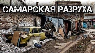 Самара занимает первое место среди самых плохих городов России.