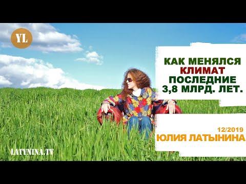 Юлия Латынина / Как менялся климат / LatyninaTV /