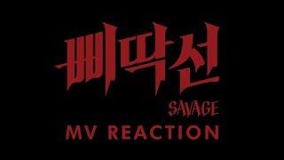 A.C.E (에이스) - 삐딱선 (SAVAGE) M/V REACTION