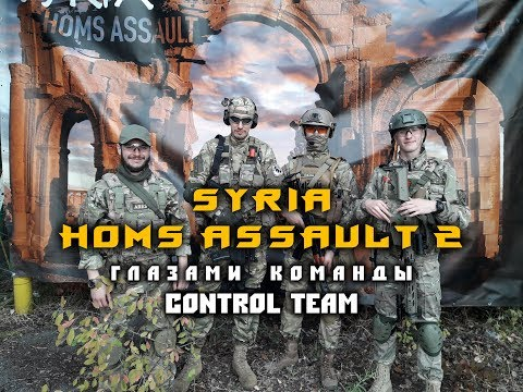 SYRIA HOMS ASSAULT 2 глазами команды Control team