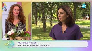 Миглена Стоева: За живота на максимална скорост - На кафе (30.09.2020)