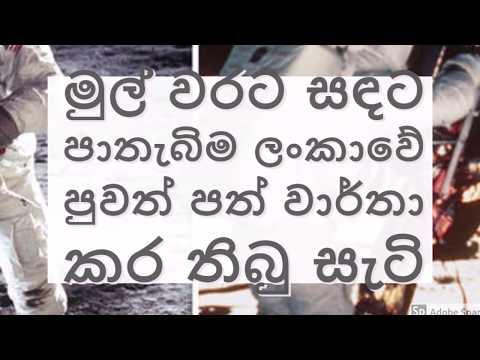 මුල් වරට සඳට පාතැබිම ලංකාවේ පුවත් පත්  කියුවේ මෙහෙමයි | Ceylon News papers