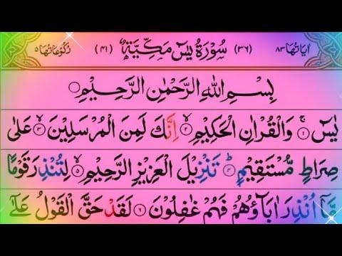 yasin-sharif-|-quran-tilawat-|-yaseen-sharif-beautiful-voice|-tilawat-quran-best-voice|-bacaan-quran